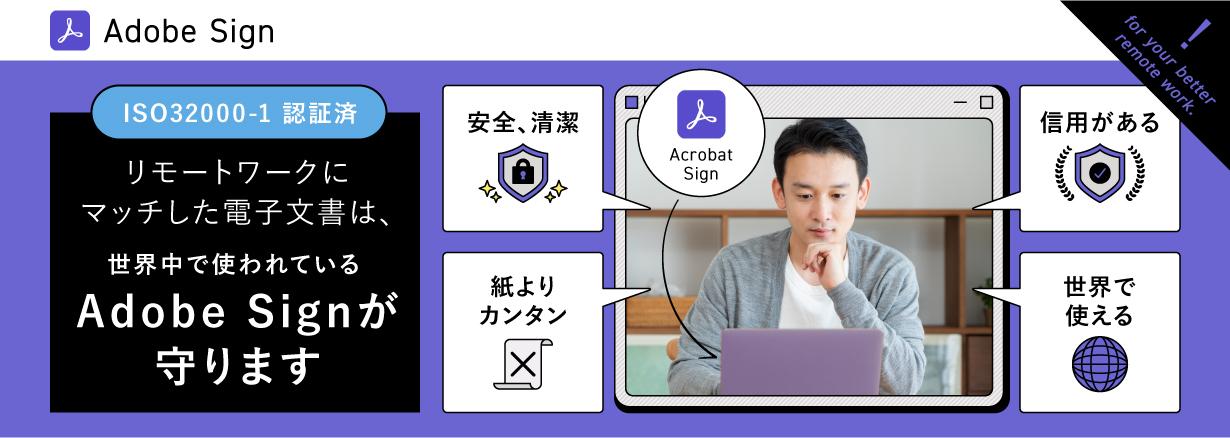 リモートにマッチした電子文書は世界中で使われているAdobe Signが守ります